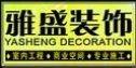 镇江雅盛装饰工程有限公司