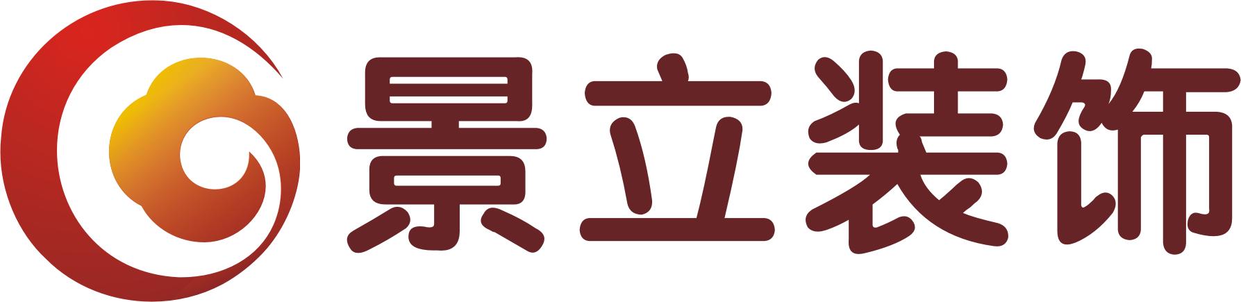 云南景立装饰