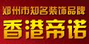 郑州帝诺装饰工程有限公司