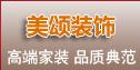 扬州美颂装饰工程有限公司