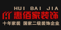 福州惠佰家建筑装饰工程有限公司