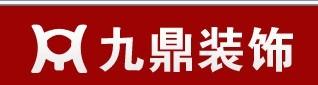 九鼎装饰股份有限公司常熟分公司