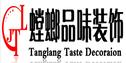螳螂品味装饰