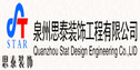 思泰装饰工程有限公司