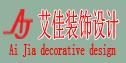 泗阳县艾佳装饰工程有限公司