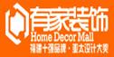福州有家装饰工程有限公司