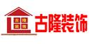 淮安市古隆装饰工程有限公司