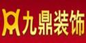 绍兴九鼎装饰工程有限公司