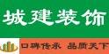 宁波城建装饰工程有限公司