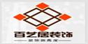 中山市百艺居室内设计工程有限公司