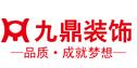 台州九鼎装饰