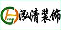 绍兴泓清装饰设计工程有限公司