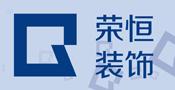 湖州荣恒装饰工程有限公司