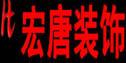 上海宏唐装饰有限公司