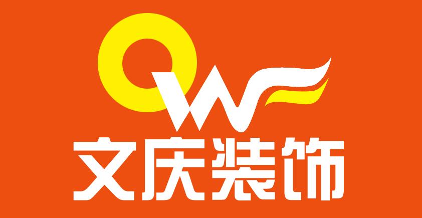云南文庆装饰工程有限公司