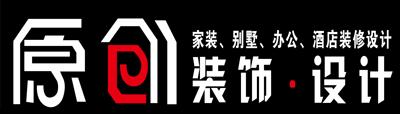 张家港原创装潢设计有限公司