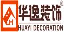 惠州华逸装饰工程有限公司