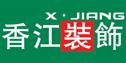 郑州香江装饰工程有限公司