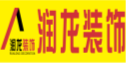 徐州润龙装饰