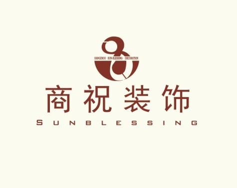 杭州商祝装饰工程有限公司