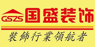福州国盛装饰