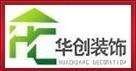宁波华创装饰工程有限公司