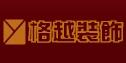 杭州格越建筑装饰工程有限公司