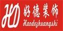 宁波江东好德装饰工程有限公司