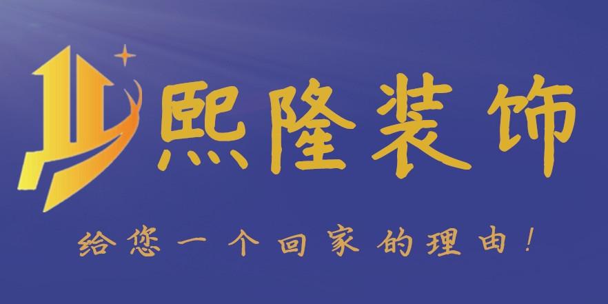 宁波熙隆装饰工程有限公司