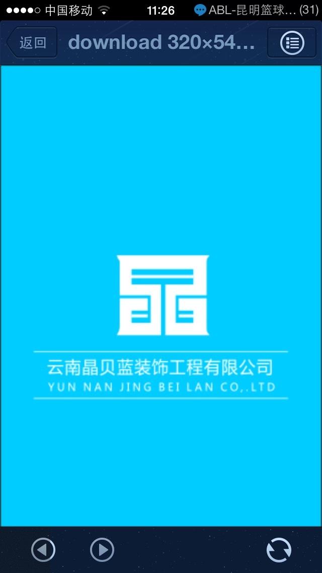云南晶贝蓝装饰工程有限公司
