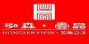 深圳市泓森壹品装饰设计工程有限公司