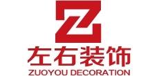 江苏省仪征市左右装饰公司