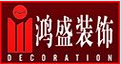 宁波鸿盛装饰工程有限公司