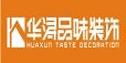 广东华浔品味装饰有限公司重庆公司