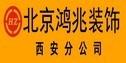 北京鸿兆装饰西安公司