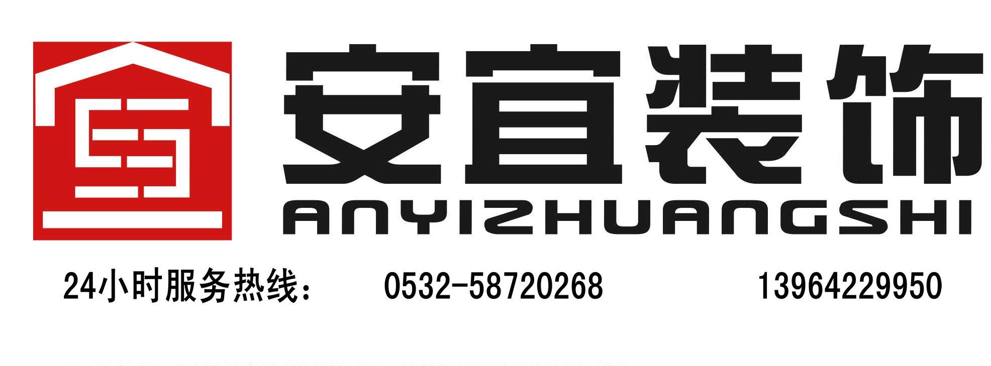 青岛安宜装饰工程有限公司