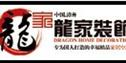 漳州龙家装饰工程有限公司