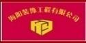 漳州市海阳装饰