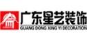 广东星艺装饰武清分公司