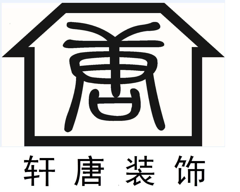 上海轩唐装饰有限公司