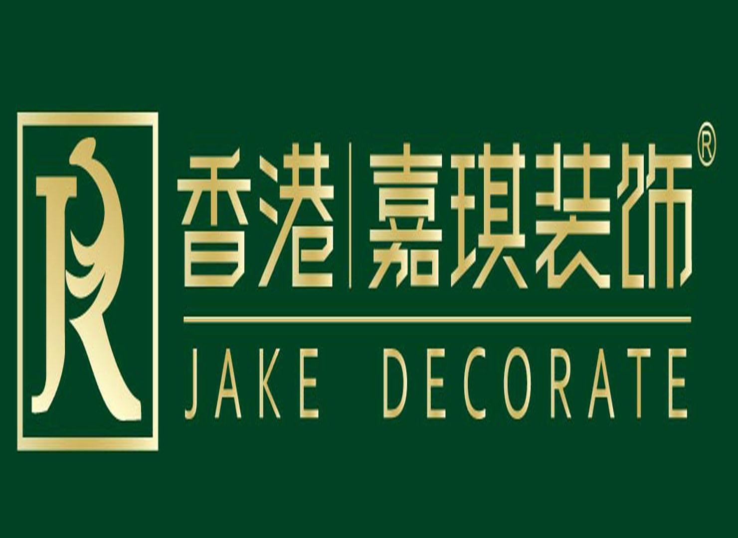 香港嘉琪装饰工程有限公司