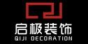 重庆永川启极装饰工程有限公司