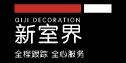 重庆新室界装饰设计有限责任公司