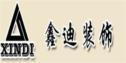 婺城鑫迪装饰