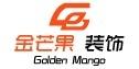 金芒果装饰工程有限公司