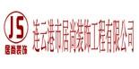 连云港市居尚装饰工程有限公司