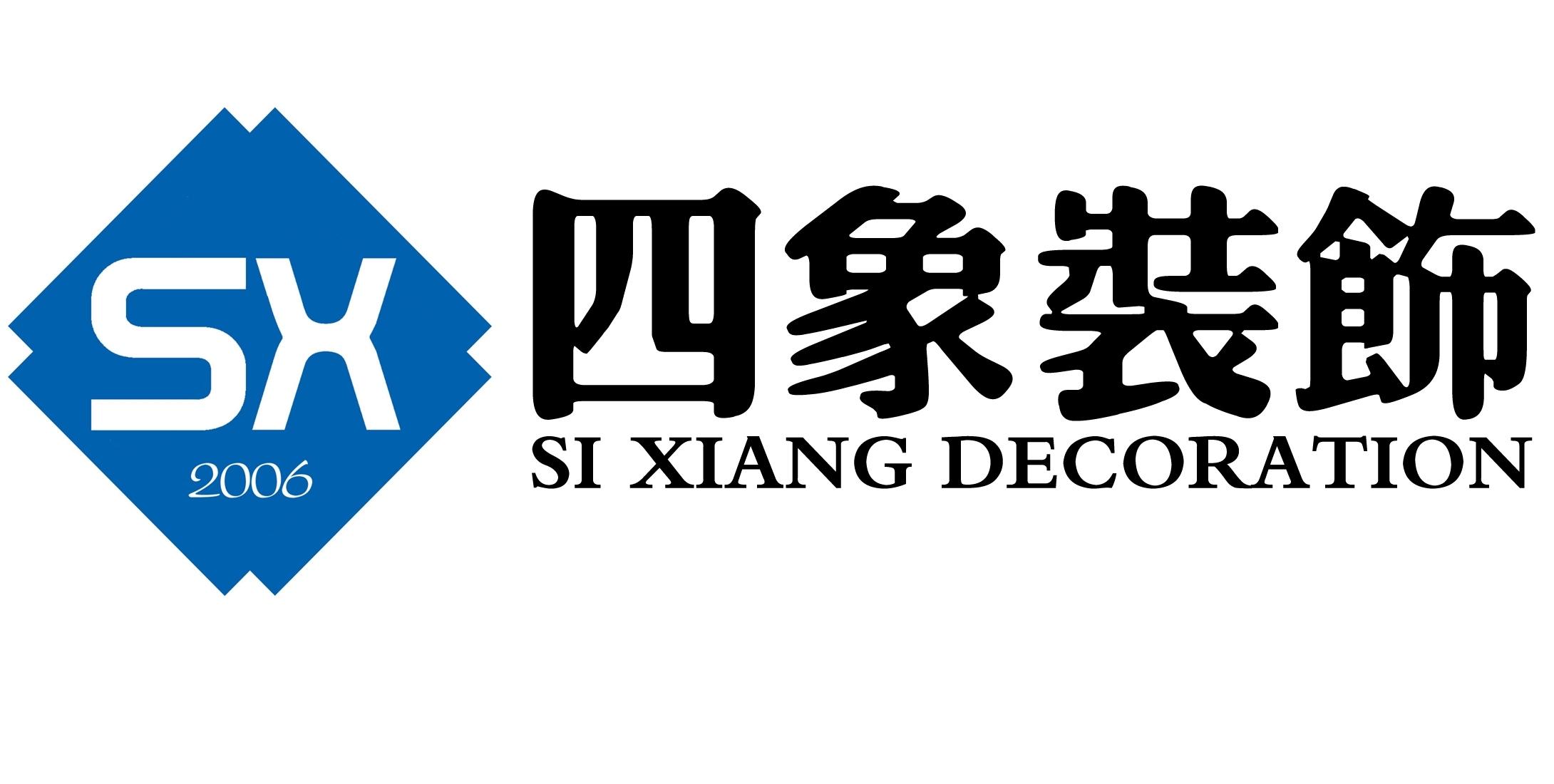 宁波四象装饰工程有限公司