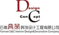 云南典策装饰设计工程有限公司