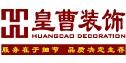 廈門皇曹(cao)裝(zhuang)飾(shi)設計工程(cheng)有限公司