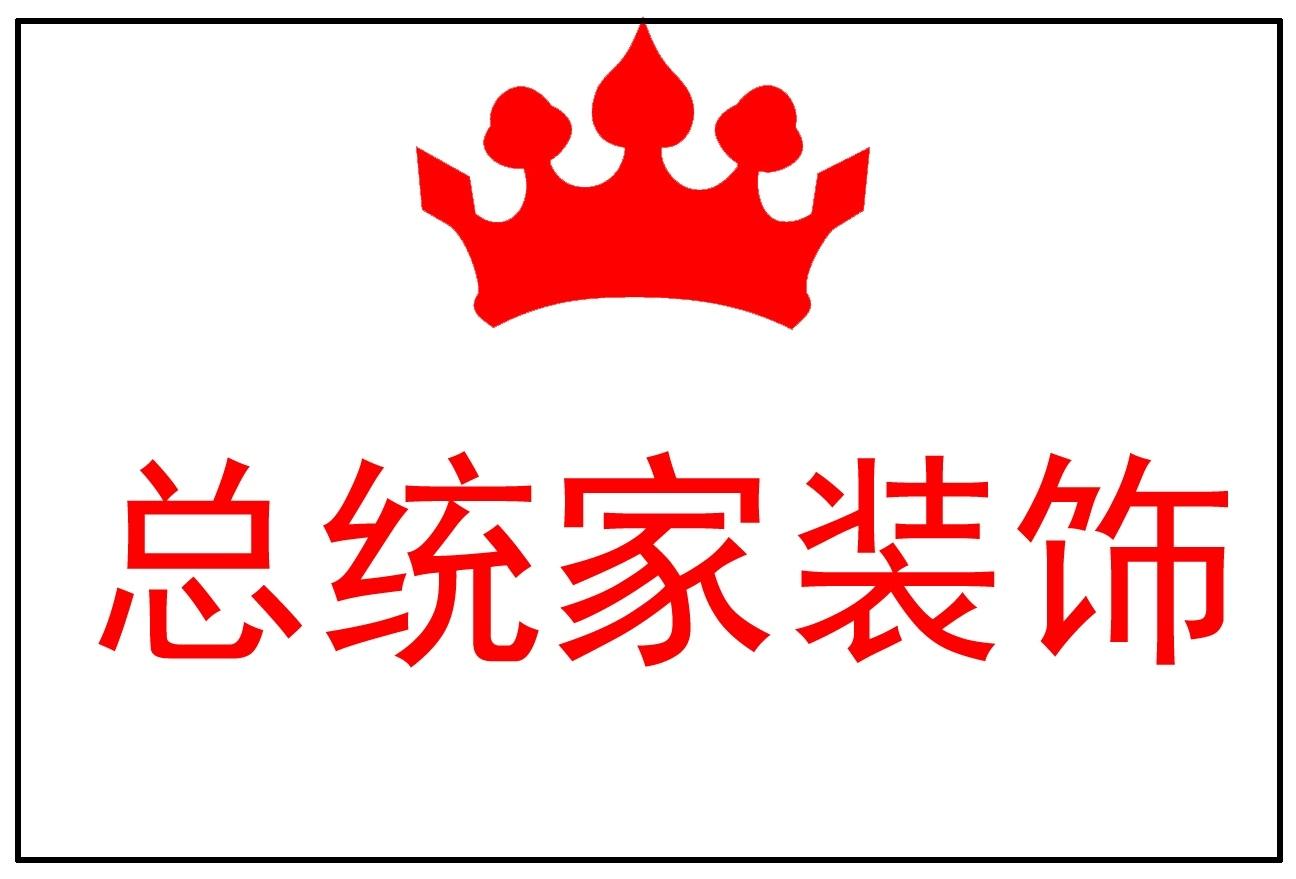 深圳总统家装饰